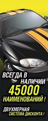 Avtozip52 - Нижегородская сеть магазинов запчастей для иномарок